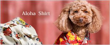 犬と生活アロハシャツ