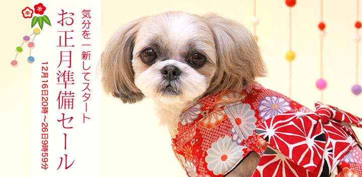 犬と生活お正月準備セール