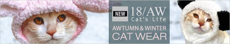 猫の暮し2018AWキャットウェアコレクション