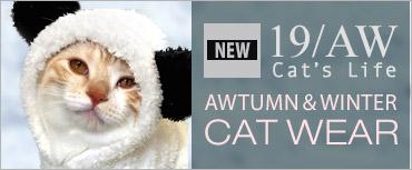 猫の暮らし2019秋冬Collection