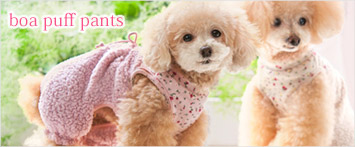 犬と生活ボアパフパンツ