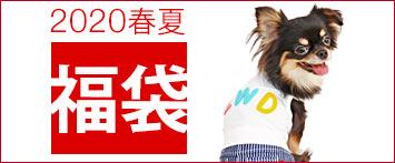 犬と生活2020春夏福袋