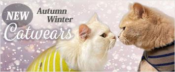 猫の暮らし秋冬ウェア