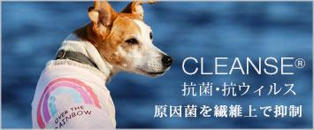 犬と生活クレンゼタンクレインボー