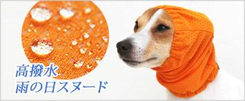 犬と生活雨の日スヌード