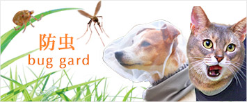 犬と生活防虫効果アイテム