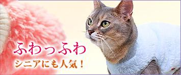 ネコの暮らしボアフリース
