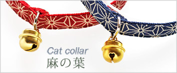 猫の暮らしキャットカラー麻の葉