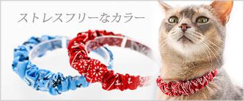 猫の暮らしアジャスター付きシュシュカラー
