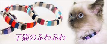 猫の暮らしふわふわエスケープBABY