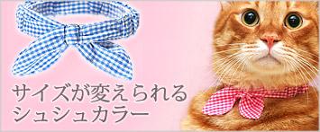 猫の暮らしサイズが変えられるシュシュカラー