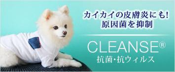 犬と生活クレンゼTシャツ抗菌抗ウィルス