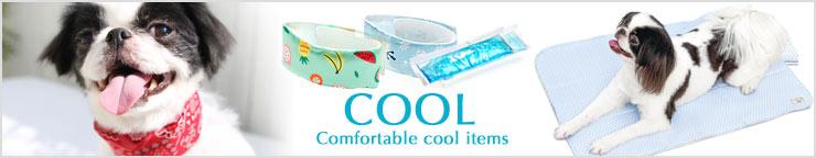 暑さ対策COOL