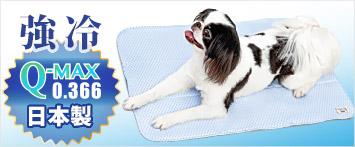 犬と生活強冷クールマット
