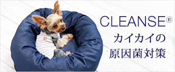 犬と生活カドラークレンゼ 抗菌抗ウイルス