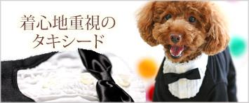 犬と生活タキシード
