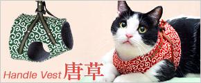 猫の暮らしハンドルベスト唐草