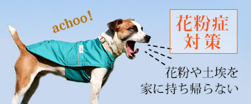 犬と生活花粉ガードコート