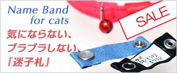 猫の暮らしネームバンド