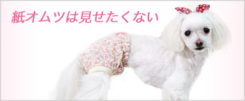 犬と生活オムツカバーパンツ型