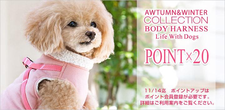 犬と生活秋冬ハーネスポイント20倍