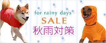 秋雨レインコートフェア