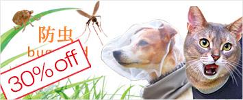 犬と生防虫対策