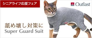 猫の暮らしスーパーガードスーツ
