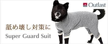 犬と生活スーパーガードスーツ