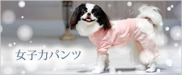 犬と生活スノウパンツ