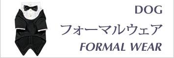 フォーマル和服