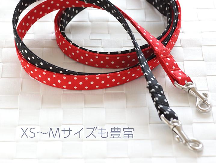 犬と生活 ドット カラー / リード