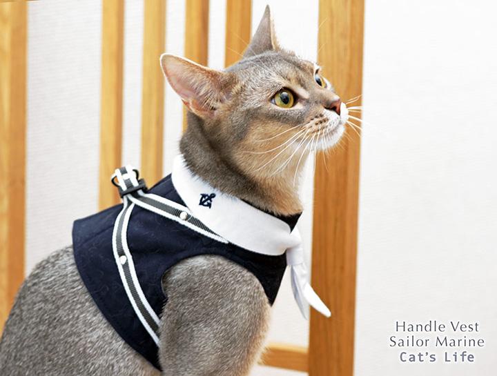 猫の暮らし ハンドルベスト セーラーマリン