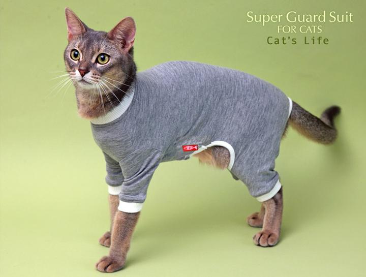 猫の暮らし スーパーガードスーツキャット
